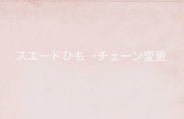 追加注文用「スエード紐→チェーン変更」