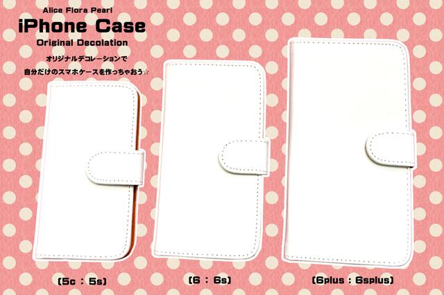 e1cce4d7ba 【AFP】 手作り DIY素材 スマホケース < iPhone6 / iPhone6s> 手帳型 ホワイト ip-tecyo6w    ハンドメイドマーケット minne