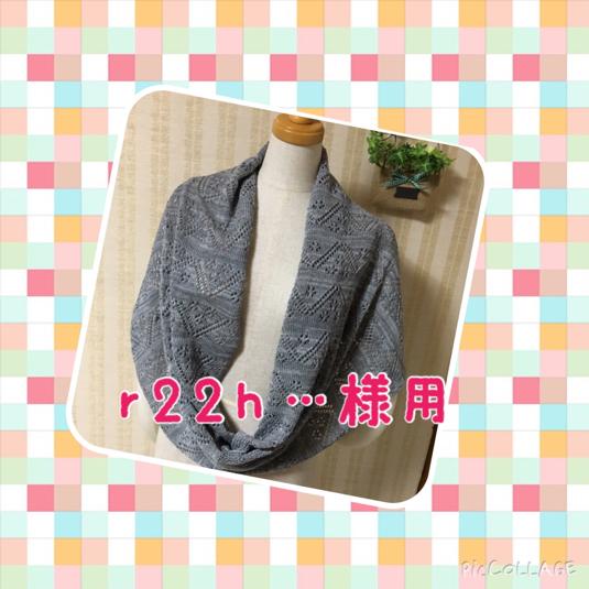 r22h・・・さまオーダー品 透かし編みスヌード 薄グレー