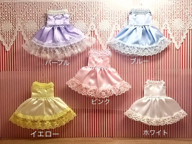 自分で作る! 世界に一つだけのドレス作成キット☆リカちゃん ブライス用