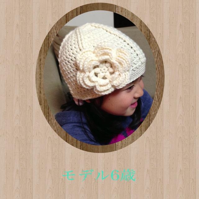 大きいお花の帽子 (キッズニット帽)