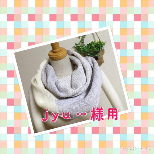 jyu・・・さま専用 編み込みスヌード グレー&オフホワイト