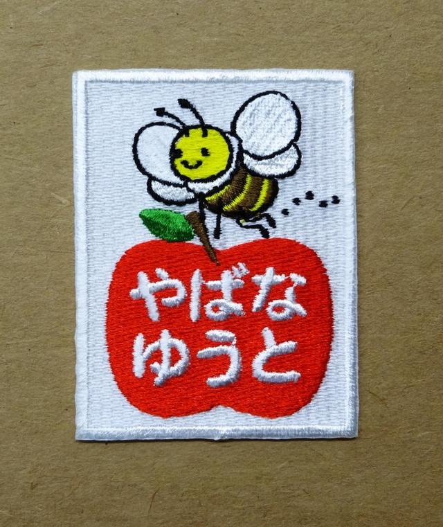 ミツバチさんの名前入りワッペン