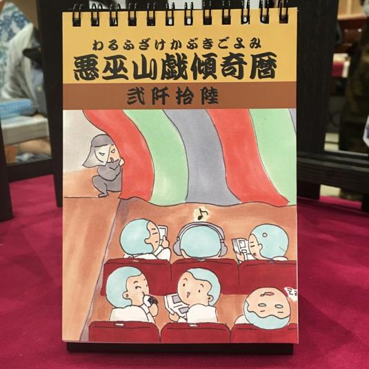 【卓上】2016年おふざけ歌舞伎カレンダー【送料込】