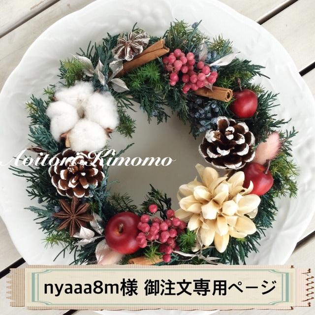 nyaaa8m様 御注文専用ページ
