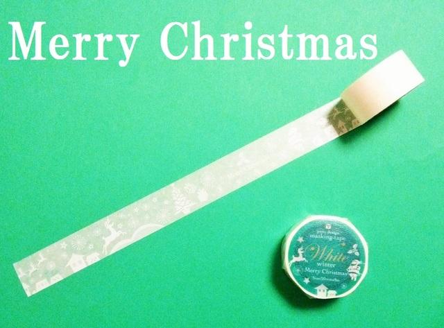 *マスキングテープ* Merry Christmas