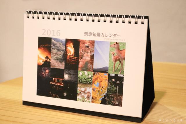 奈良旬景カレンダー2016(卓上)