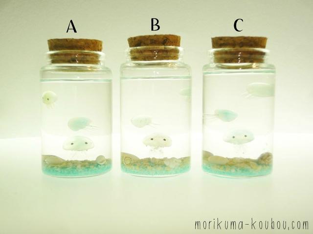 くらげアクアリウム コルクボトルLLサイズ クラゲA、C