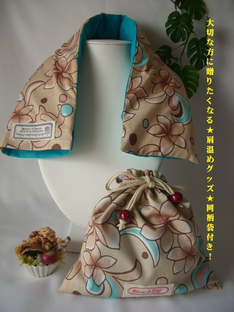 281小豆/ハワイアン柄/大切は人に贈りたくなる/肩温めグッズ/同柄袋付き/肩こり・冷え症の方におすすめ/ラベンダーの香り