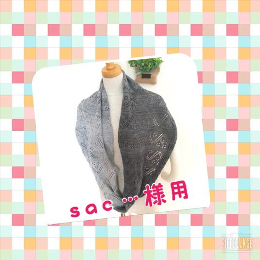 sac・・・さまオーダー品 透かし編みスヌードグレー2枚