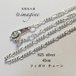 silver925【45㎝】純銀仕上げ☆フィガロ デザイン ネックレス チェーン