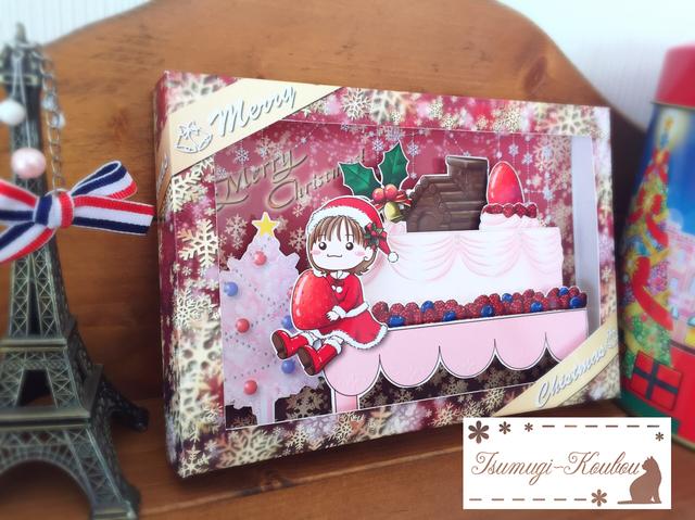 送って飾れる!立体クリスマスカード「ケーキのイチゴ、食べちゃった」