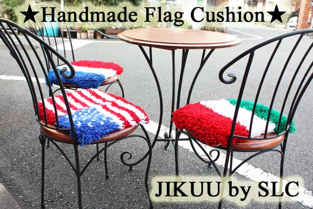 <セール特価!20%OFF>【JIKUU】ハンドメイド国旗クッション(イタリア・アメリカ・フランス)3点セット