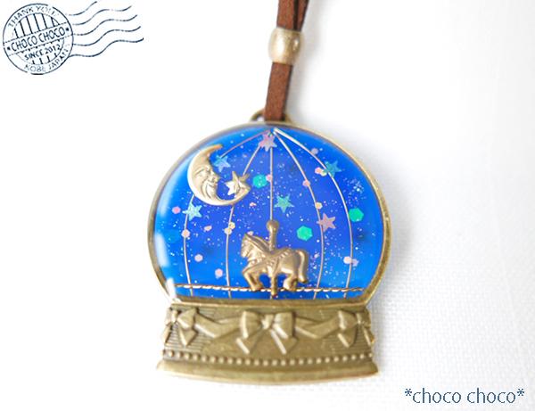 星空の天幕(メリーゴーランド) ネックレス