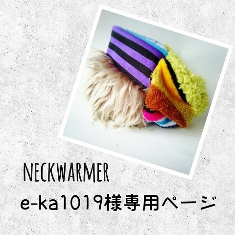 e-ka1019様専用ページ
