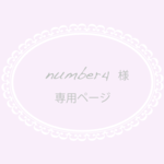 number4様 専用ページ