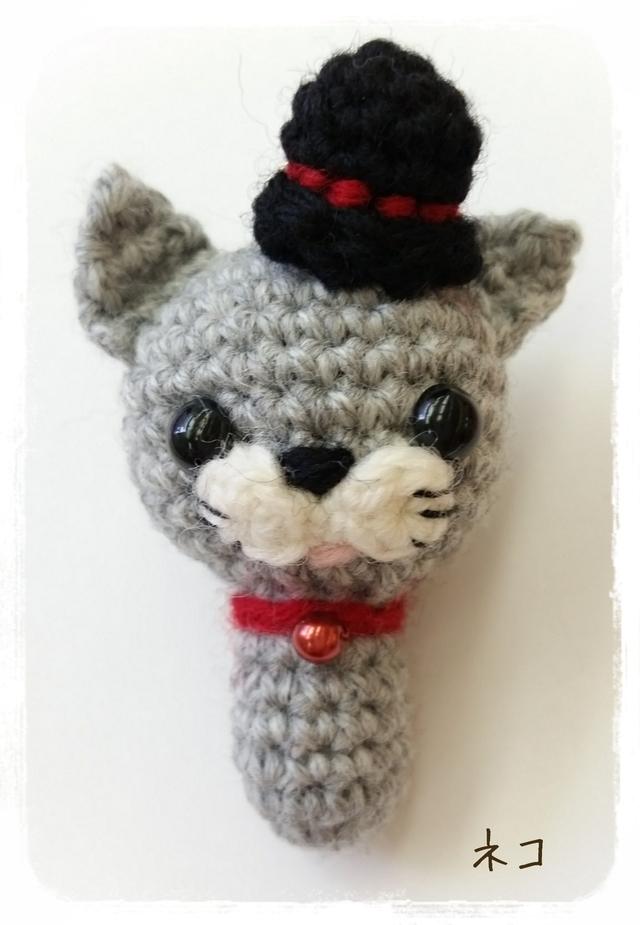 ネコちゃん 編みぐるみストラップ