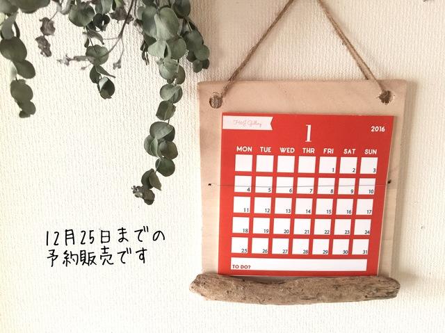 流木のフレーム付きオリジナルカレンダー カラフル○12月25日までの期間限定販売