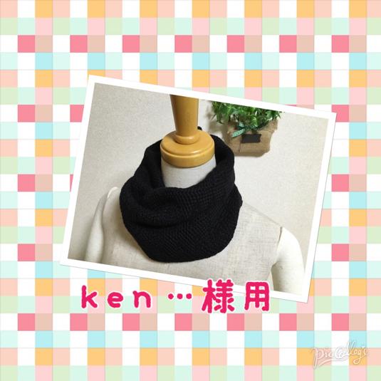 ken...さま用こんなのほしかった家用ネックウォーマー ブラック