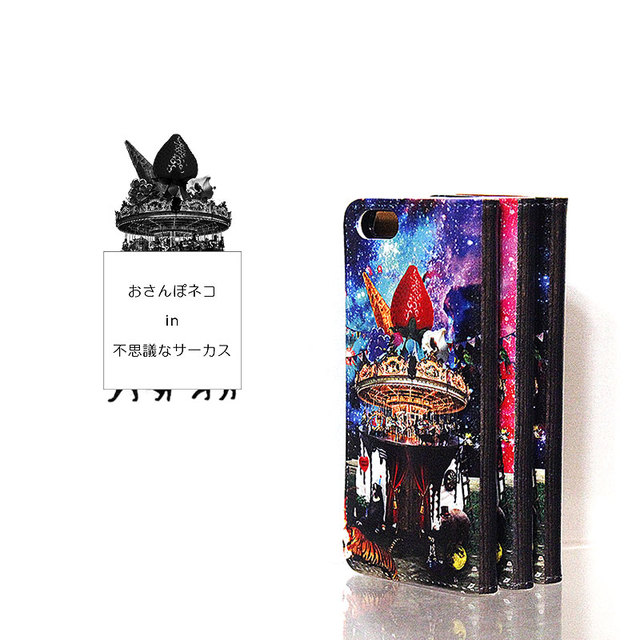 スマホケース 手帳型 おさんぽネコin 不思議なサーカス iPhoneケース