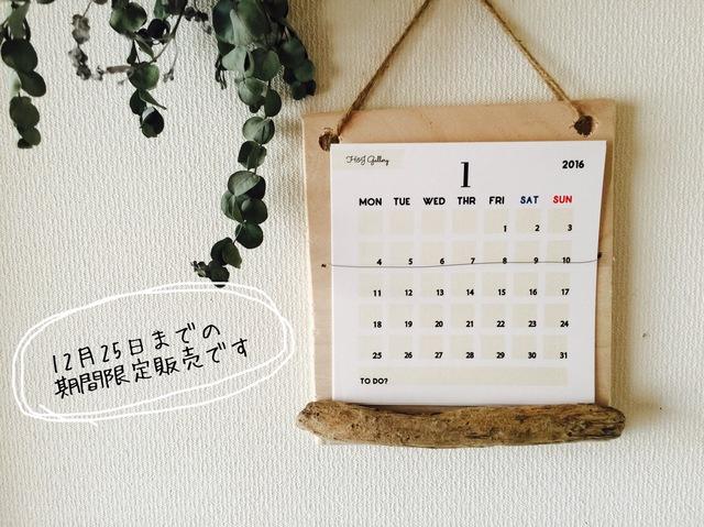 流木のフレーム付きオリジナルカレンダー シンプル○12月25日までの期間限定販売