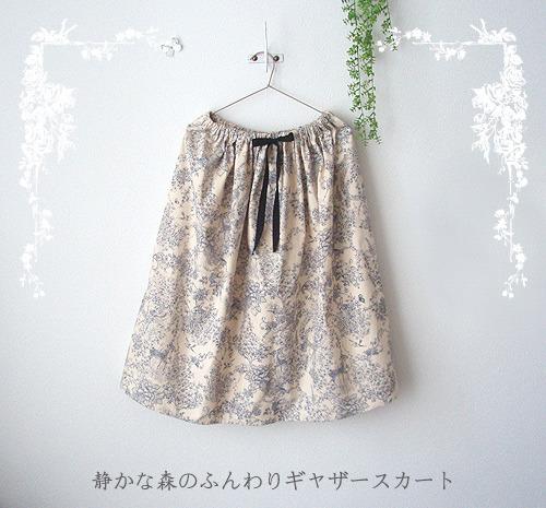 yuminneさま ご予約品 -静かな森のふんわりギャザースカート-