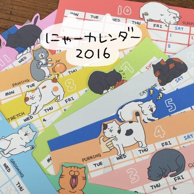 【再販!×3】にゃーカレンダー 2017に...
