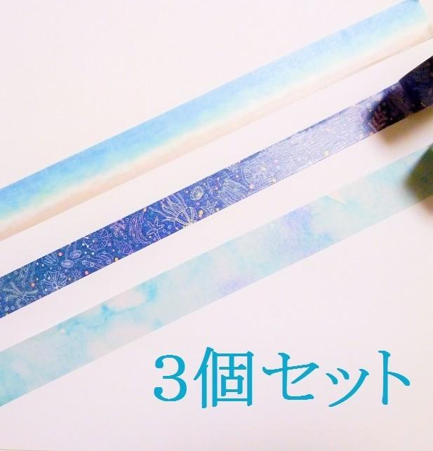 *マスキングテープ* 波打ち際&jellyfish&青