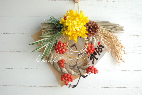 黄菊の稲わらリース*