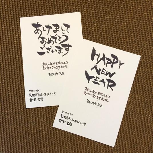 【手書き・筆文字】2016年 年賀状 印刷 10枚から ☆名入れ・はがき代込☆