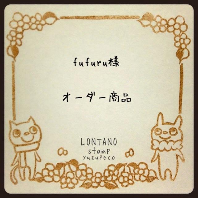 fufuru様 オーダー 商品