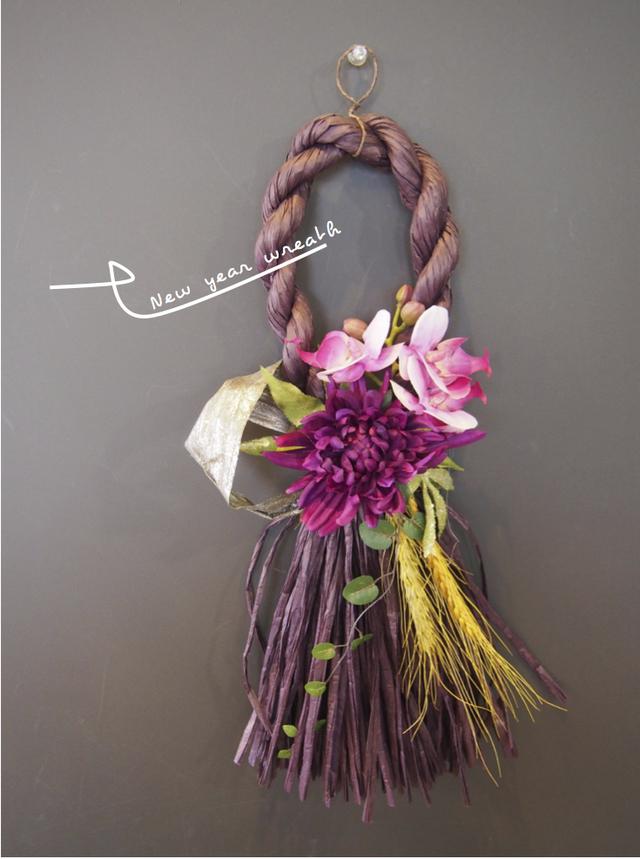 高級アートフラワーお正月飾り・お手頃しめ縄 purple