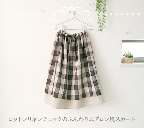 コットンリネンチェックのふんわりエプロン風スカート