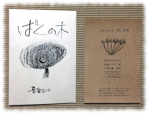 ばくの木・ポストカードセット