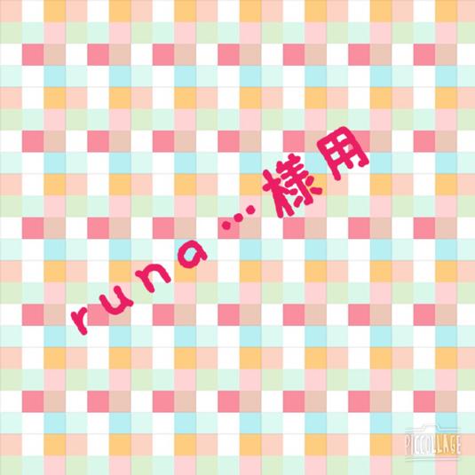 runa様用 こんなのほしかった家用ネックウォーマー 3枚