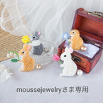 【moussejewelryさま専用】花うさぎさんのビーズ刺繍ブローチ【受注制作】