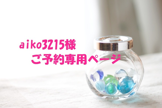 aiko3215様ご予約専用ページ