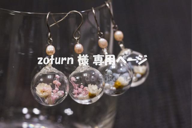 【zoturn様専用ページ】ころころお花のイヤリング(桃色霞白菊)