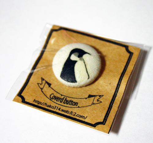 【くるみボタン】-ペンギン【9】>【再販】