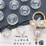 NEW!【brsr4293】【16mm size】【6個】しゃぼん玉 ガラスビーズ