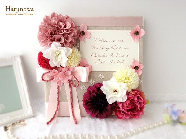 結婚式後も使える♪和風ウェディングウェルカムボード*華結*【桃花色】 / 和装・和風ウェルカムボード