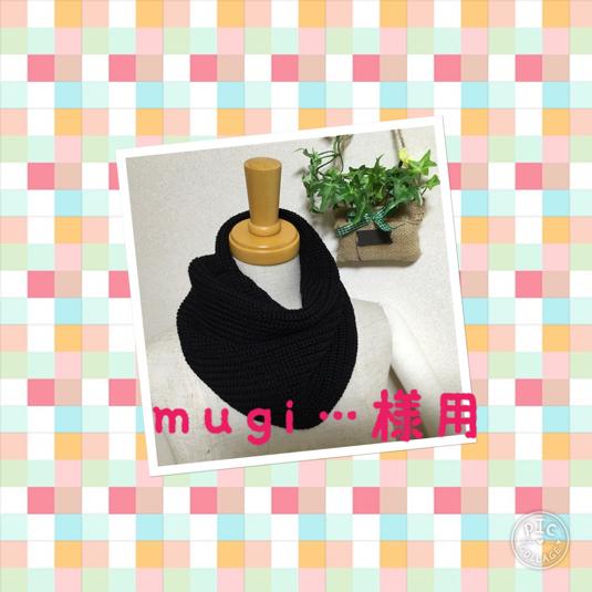 mugi…さま専用ねじり入りスヌード ブラック 小さ目