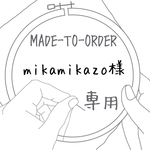 【MADE-TO-ORDER】 mikamikazo様 サコッシュ