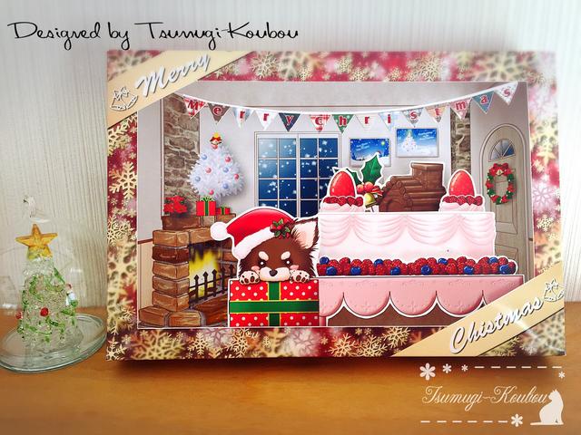 送って嬉しい!もらって飾れる!立体クリスマスカード「チワワがプレゼント?」