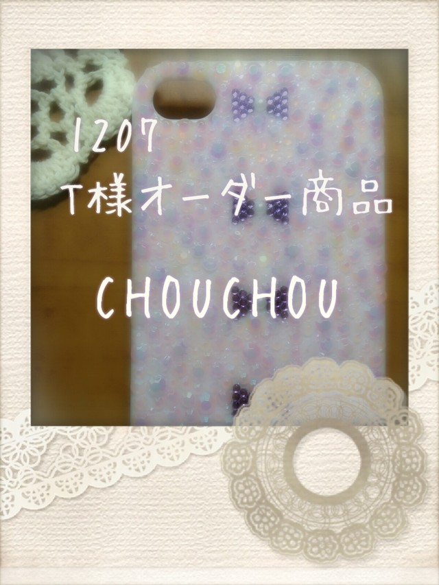 1207☆T様オーダーメイド商品