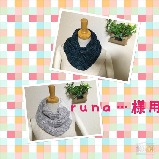runa…様専用ねじり入りスヌード