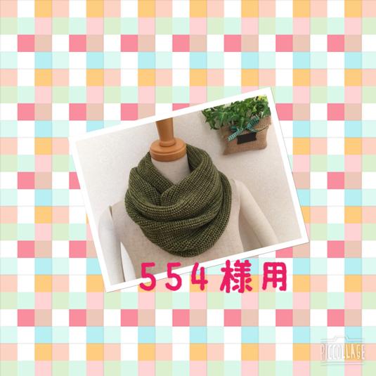 554…様専横ねじり入りスヌード 草色ミックス