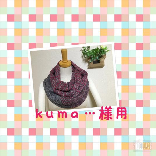 kuma..さま専用編み込みスヌード ボタン色&グレー