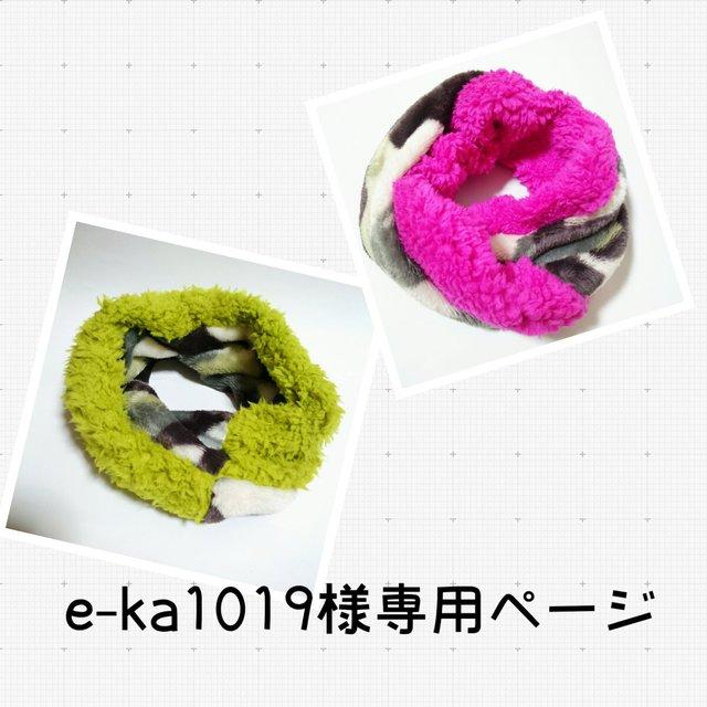 eーka1019様専用ページ