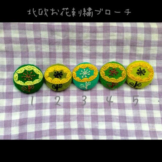 北欧お花刺繍ブローチ1〜5